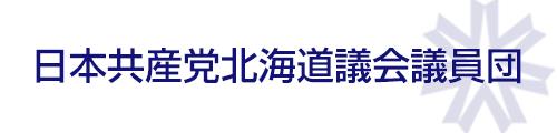 日本共産党北海道議会議員団
