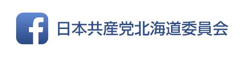 日本共産党北海道委員会FaceBook