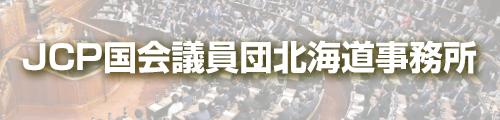 日本共産党国会議員団北海道事務所