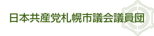 日本共産党札幌市議会議員団