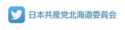 日本共産党北海道委員会twitter