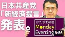 はたやま和也 Monday Evening1
